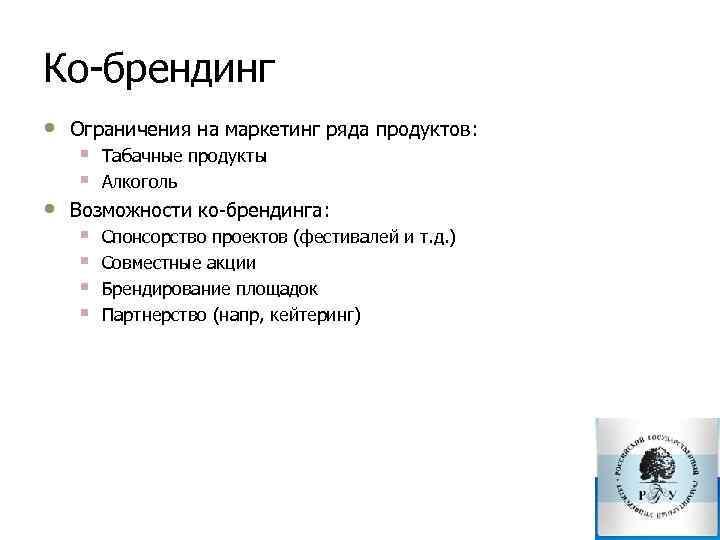Ко брендинг • • Ограничения на маркетинг ряда продуктов: § § Табачные продукты Алкоголь