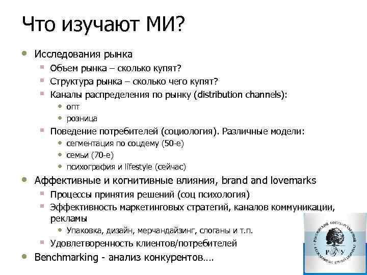 Что изучают МИ? • Исследования рынка § § • • Объем рынка – сколько