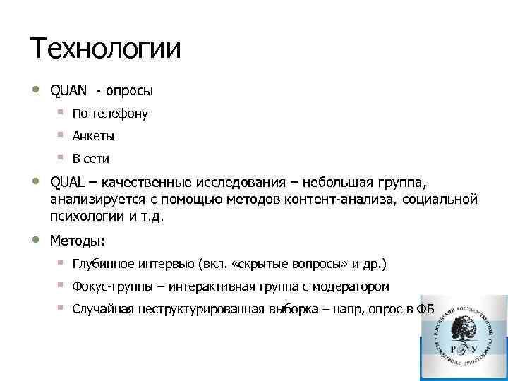Технологии • QUAN опросы § § § По телефону Анкеты В сети • QUAL