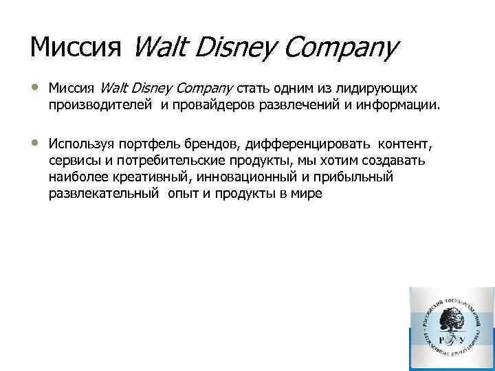 Миссия Walt Disney Company • Миссия Walt Disney Company стать одним из лидирующих производителей