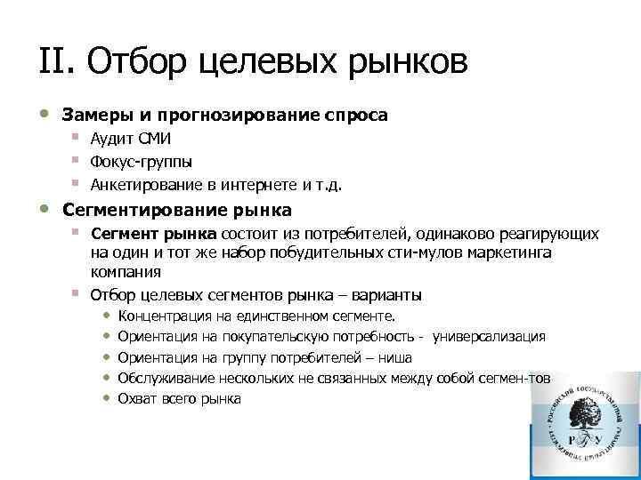 II. Отбор целевых рынков • • Замеры и прогнозирование спроса § § § Аудит