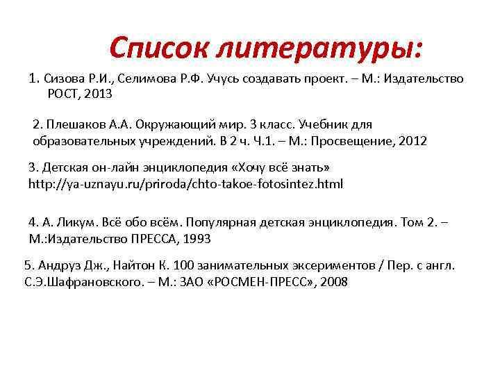Список литературы: 1. Сизова Р. И. , Селимова Р. Ф. Учусь создавать проект.