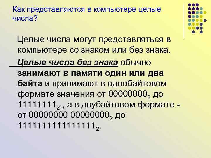 Как представляются в компьютере целые числа? Целые числа могут представляться в компьютере со знаком