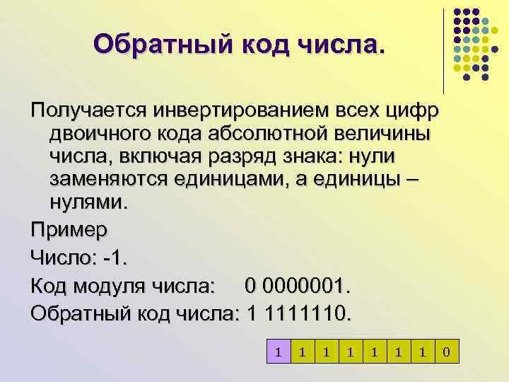 Обратный код числа. Получается инвертированием всех цифр двоичного кода абсолютной величины числа, включая разряд