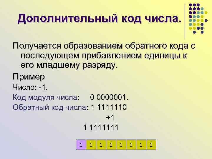 Дополнительный код числа. Получается образованием обратного кода с последующем прибавлением единицы к его младшему
