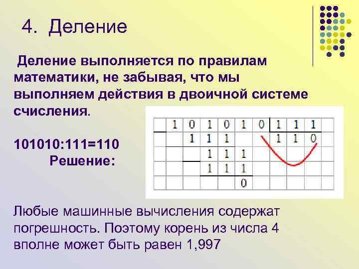 4. Деление выполняется по правилам математики, не забывая, что мы выполняем действия в двоичной