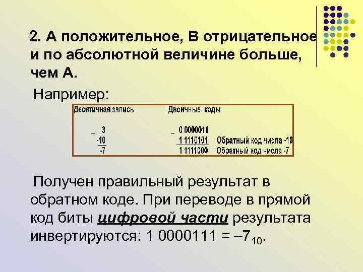 2. А положительное, B отрицательное и по абсолютной величине больше, чем А. Например: