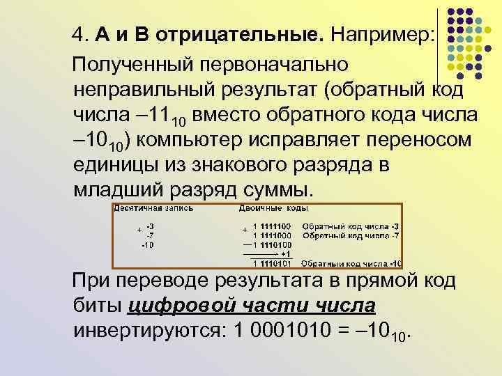 4. А и В отрицательные. Например: Полученный первоначально неправильный результат (обратный код числа