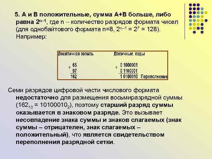 5. А и В положительные, сумма А+В больше, либо равна 2 n– 1,