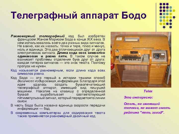 Телеграфный аппарат Бодо Равномерный телеграфный код был изобретен французом Жаном Морисом Бодо в конце