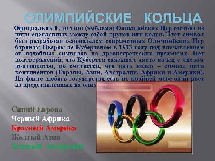 ОЛИМПИЙСКИЕ КОЛЬЦА Официальный логотип (эмблема) Олимпийских Игр состоит из пяти сцепленных между собой кругов