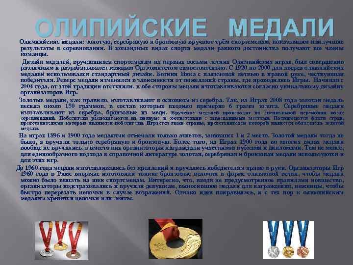 ОЛИПИЙСКИЕ МЕДАЛИ Олимпийские медали: золотую, серебряную и бронзовую вручают трём спортсменам, показавшим наилучшие результаты