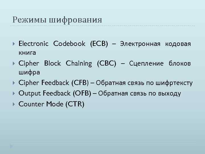 Режимы шифрования Electronic Codebook (ECB) – Электронная кодовая книга Cipher Block Chaining (CBC) –