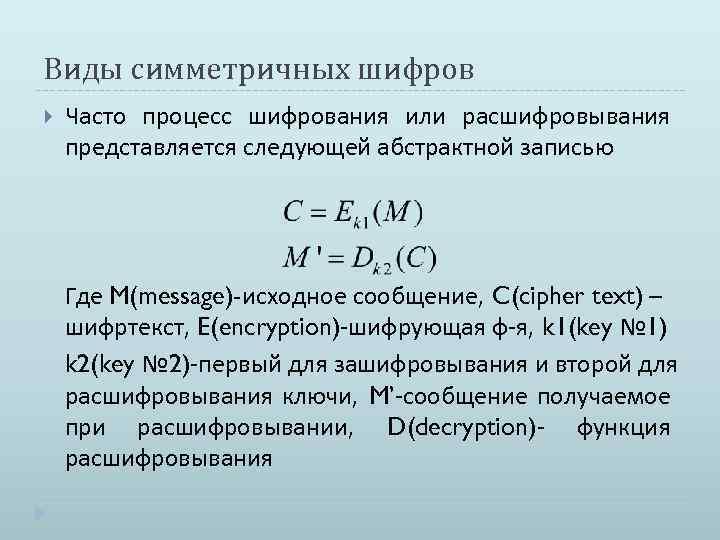 Виды симметричных шифров Часто процесс шифрования или расшифровывания представляется следующей абстрактной записью Где M(message)-исходное
