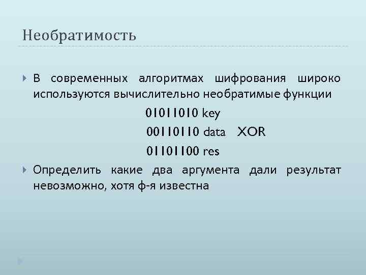 Необратимость В современных алгоритмах шифрования широко используются вычислительно необратимые функции 01011010 key 00110110 data