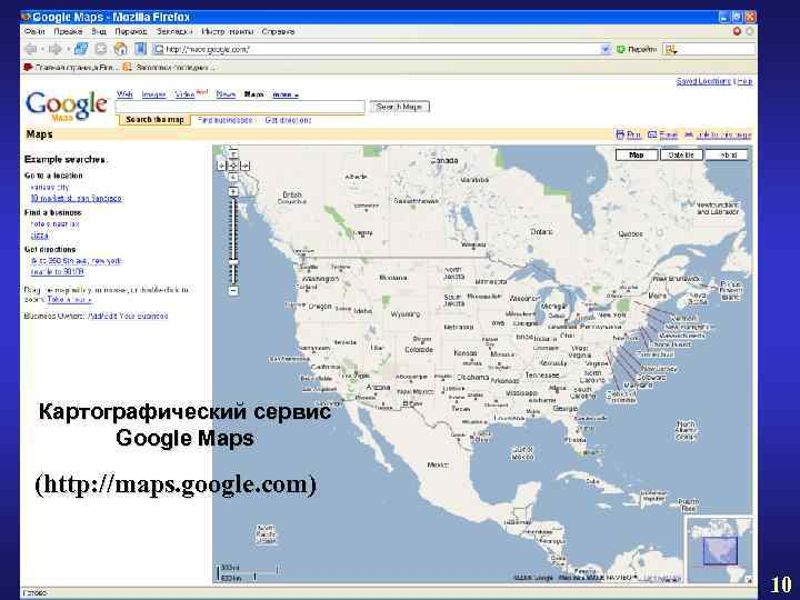 Картографический сервис Google Maps (http: //maps. google. com) 10
