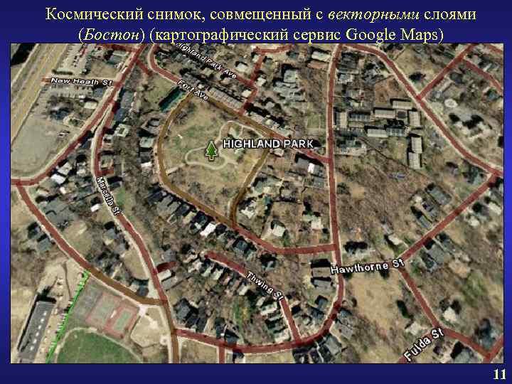 Космический снимок, совмещенный с векторными слоями (Бостон) (картографический сервис Google Maps) 11