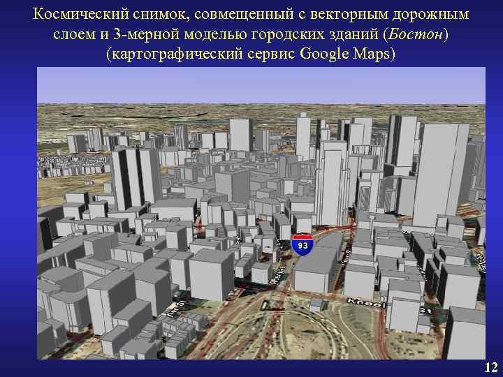 Космический снимок, совмещенный с векторным дорожным слоем и 3 -мерной моделью городских зданий (Бостон)