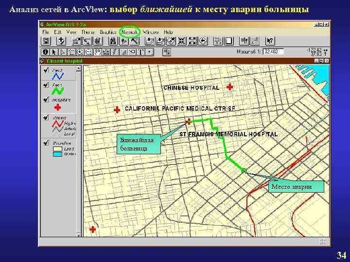 Анализ сетей в Arc. View: выбор ближайшей к месту аварии больницы Ближайшая больница Место