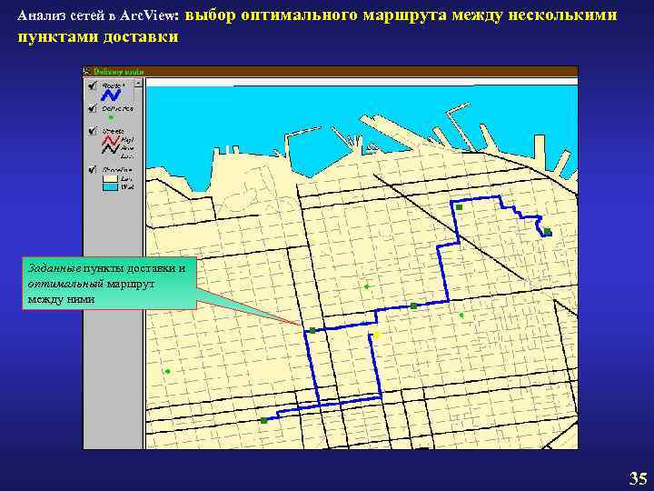 Анализ сетей в Arc. View: выбор оптимального маршрута между несколькими пунктами доставки Заданные пункты