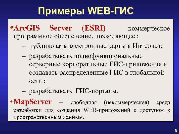Примеры WEB-ГИС • Arc. GIS Server (ESRI) – коммерческое программное обеспечение, позволяющее : –