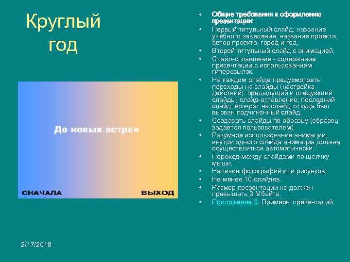 Круглый год • • • 2/17/2018 Общие требования к оформлению презентации: Первый титульный слайд: