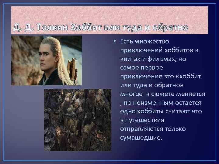 Д. Д. Толкин Хоббит или туда и обратно • Есть множество приключений хоббитов в