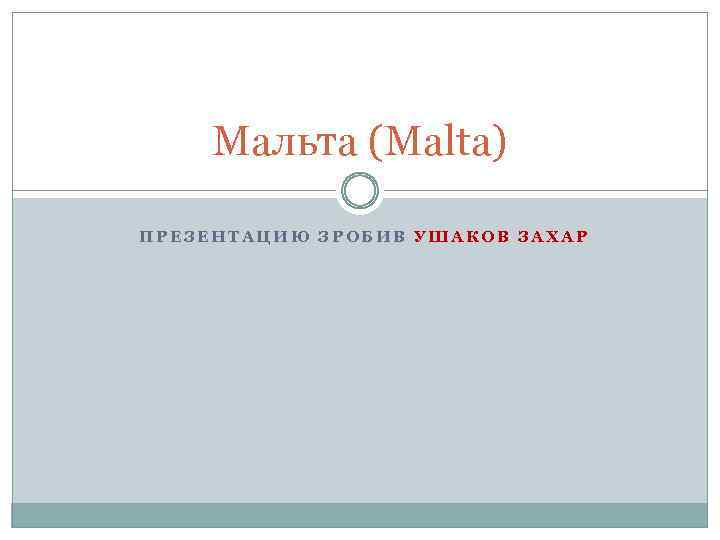 Мальта (Malta) ПРЕЗЕНТАЦИЮ ЗРОБИВ УШАКОВ ЗАХАР