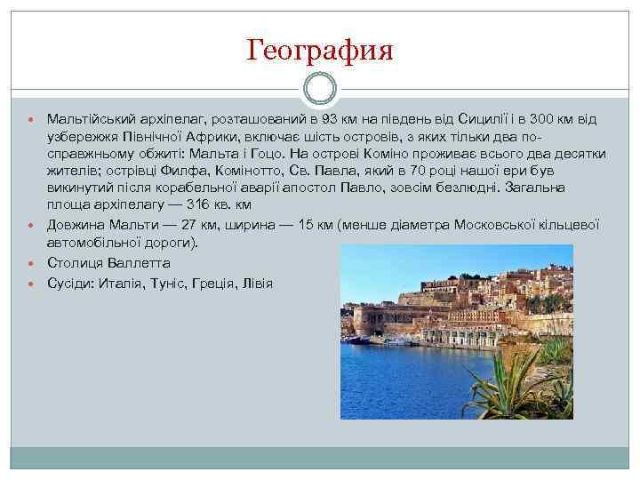 География Мальтійський архіпелаг, розташований в 93 км на південь від Сицилії і в 300