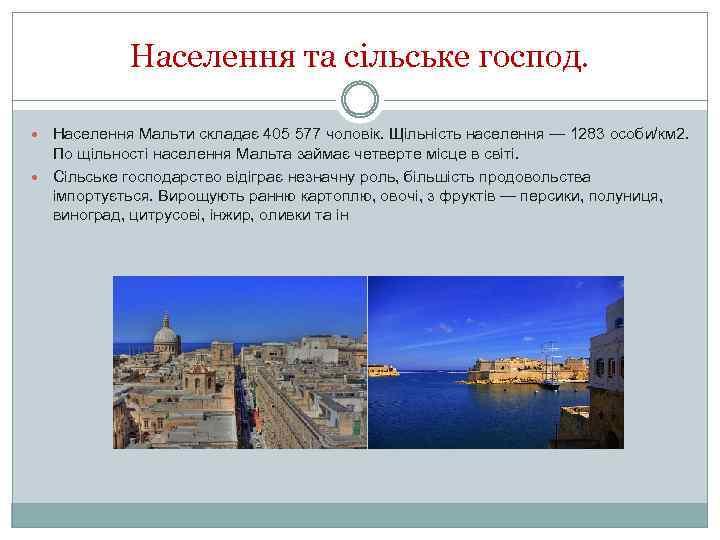 Населення та сільське господ. Населення Мальти складає 405 577 чоловік. Щільність населення — 1283