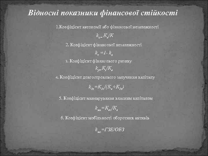 Відносні показники фінансової стійкості 1. Коефіцієнт автономії або фінансової незалежності kа= Кв/К 2. Коефіцієнт