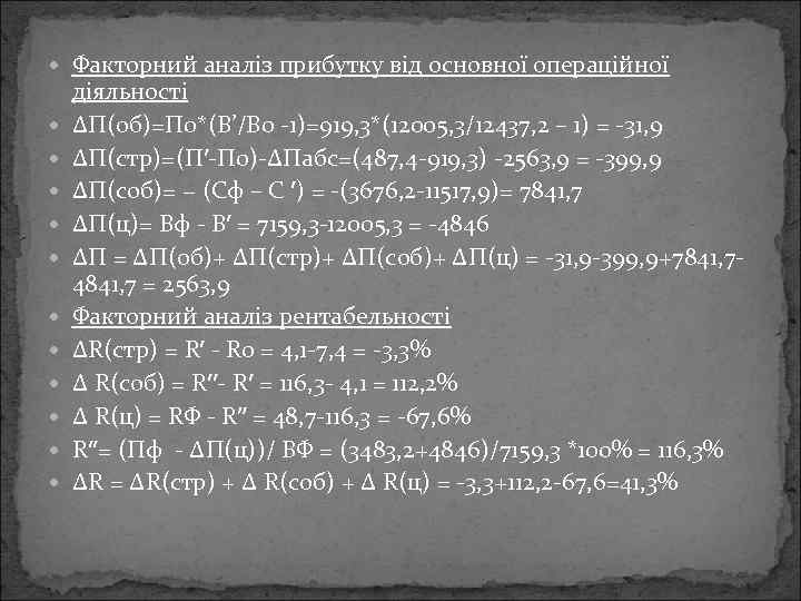 Факторний аналіз прибутку від основної операційної діяльності ∆П(об)=П 0*(В'/В 0 -1)=919, 3*(12005, 3/12437,