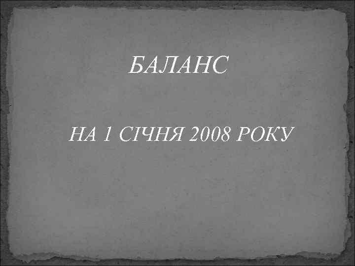 БАЛАНС НА 1 СІЧНЯ 2008 РОКУ