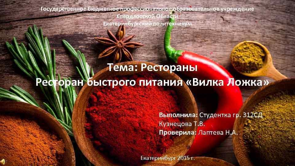 Сайт вилка ложка новосибирск официальный сайт