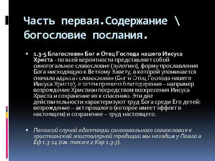 Часть первая. Содержание  богословие послания. 1. 3 -5 Благословен Бог и Отец Господа