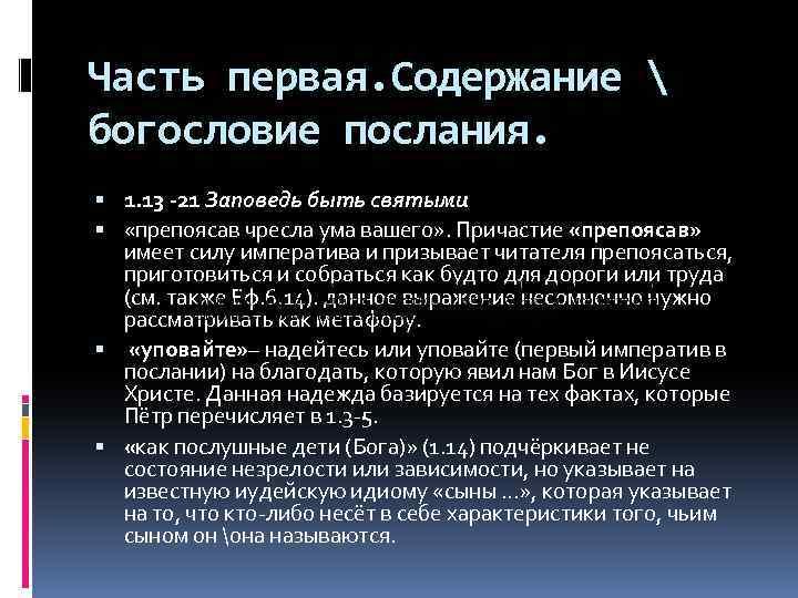 Часть первая. Содержание  богословие послания. 1. 13 -21 Заповедь быть святыми «препоясав чресла