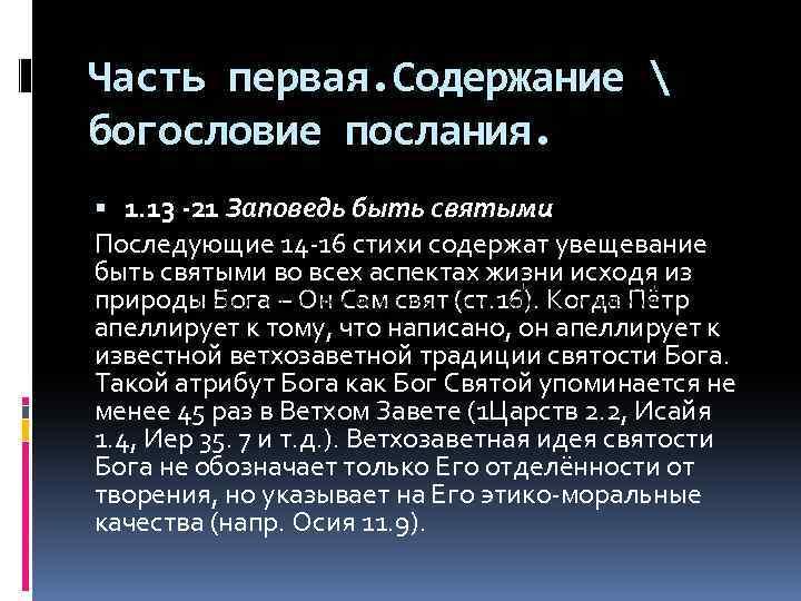 Часть первая. Содержание  богословие послания. 1. 13 -21 Заповедь быть святыми Последующие 14
