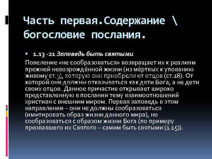 Часть первая. Содержание  богословие послания. 1. 13 -21 Заповедь быть святыми Повеление «не