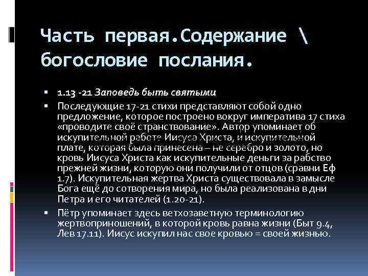 Часть первая. Содержание  богословие послания. 1. 13 -21 Заповедь быть святыми Последующие 17