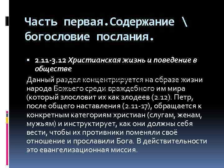 Часть первая. Содержание  богословие послания. 2. 11 -3. 12 Христианская жизнь и поведение