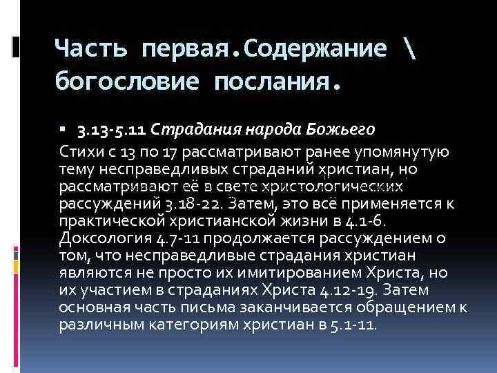 Часть первая. Содержание  богословие послания. 3. 13 -5. 11 Страдания народа Божьего Стихи