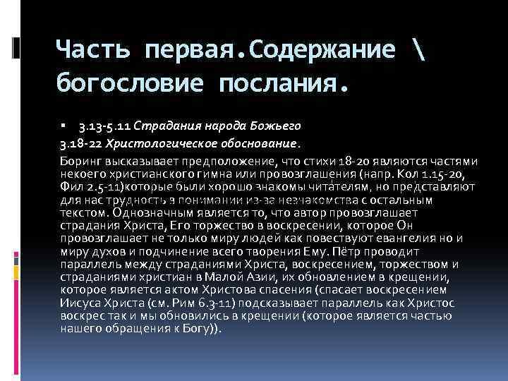 Часть первая. Содержание  богословие послания. 3. 13 -5. 11 Страдания народа Божьего 3.