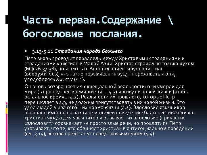 Часть первая. Содержание  богословие послания. 3. 13 -5. 11 Страдания народа Божьего Пётр