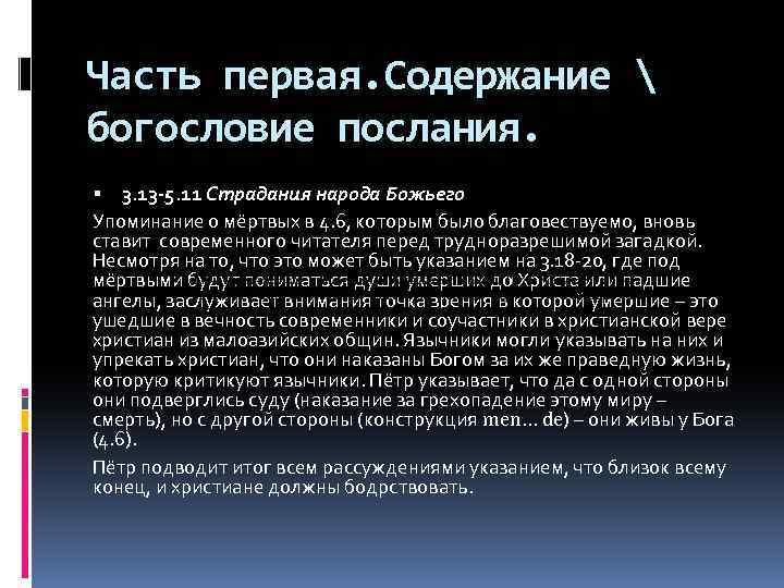 Часть первая. Содержание  богословие послания. 3. 13 -5. 11 Страдания народа Божьего Упоминание