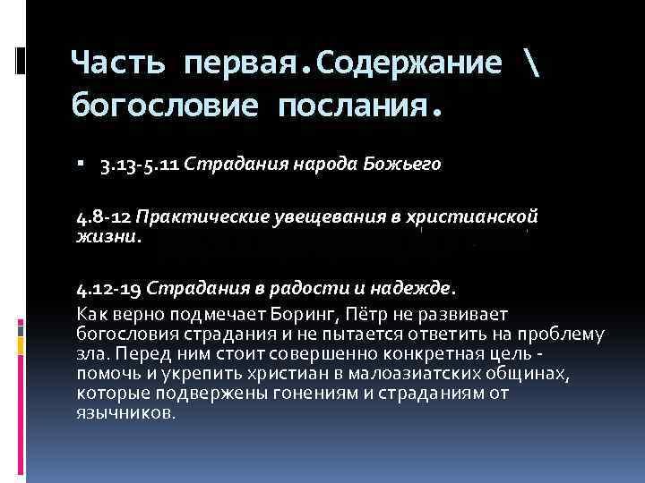 Часть первая. Содержание  богословие послания. 3. 13 -5. 11 Страдания народа Божьего 4.