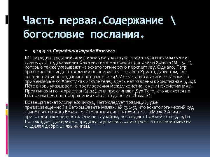 Часть первая. Содержание  богословие послания. 3. 13 -5. 11 Страдания народа Божьего Б)