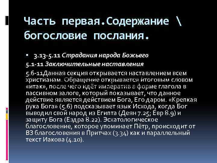 Часть первая. Содержание  богословие послания. 3. 13 -5. 11 Страдания народа Божьего 5.
