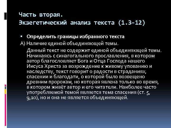 Часть вторая. Экзегетический анализ текста (1. 3 -12) Определить границы избранного текста А) Наличие
