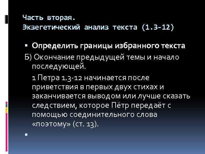 Часть вторая. Экзегетический анализ текста (1. 3 -12) Определить границы избранного текста Б) Окончание