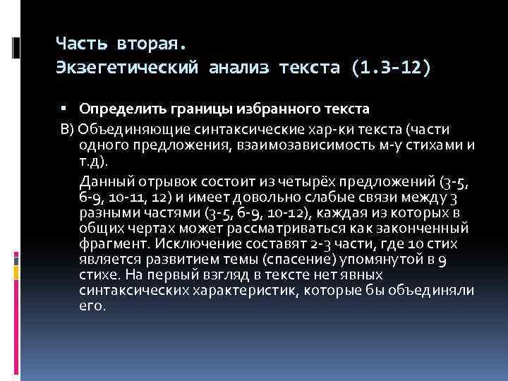 Часть вторая. Экзегетический анализ текста (1. 3 -12) Определить границы избранного текста В) Объединяющие